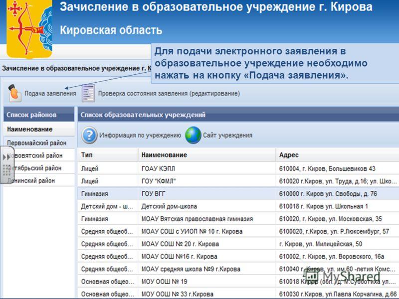 Для подачи электронного заявления в образовательное учреждение необходимо нажать на кнопку «Подача заявления».