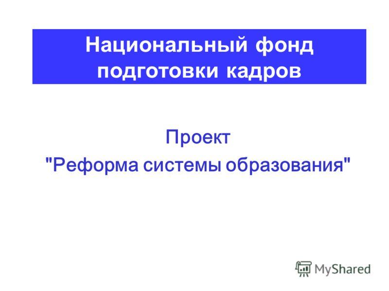 Национальный фонд подготовки кадров Проект Реформа системы образования