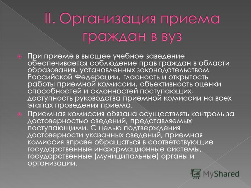 При приеме в высшее учебное заведение обеспечивается соблюдение прав граждан в области образования, установленных законодательством Российской Федерации, гласность и открытость работы приемной комиссии, объективность оценки способностей и склонностей