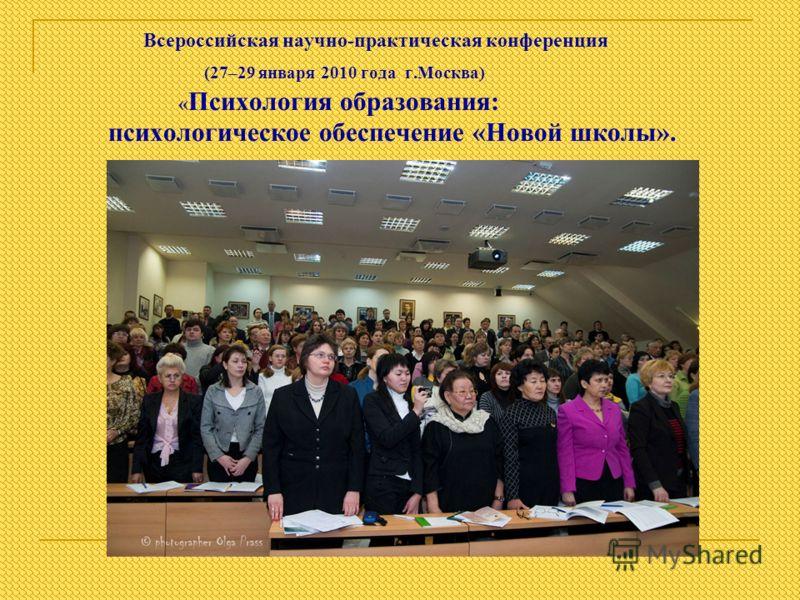 Всероссийская научно-практическая конференция (27–29 января 2010 года г.Москва) « Психология образования: психологическое обеспечение «Новой школы».