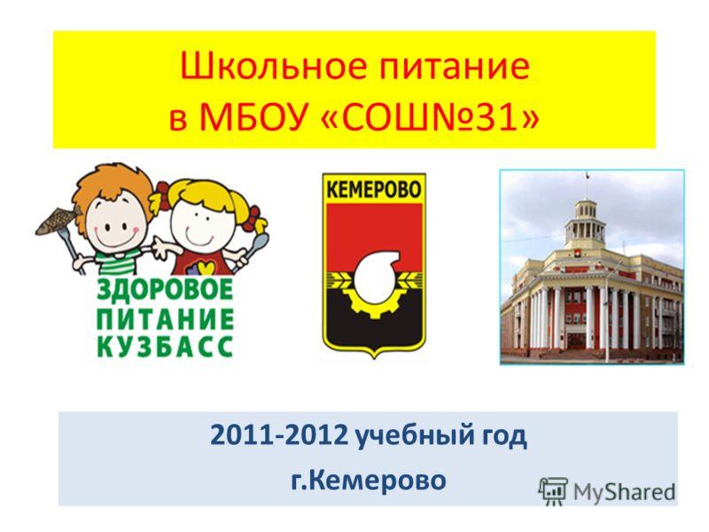 Школьное питание в МБОУ «СОШ31» 2011-2012 учебный год г.Кемерово