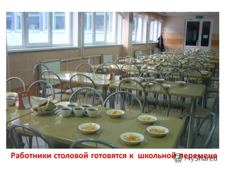 Работники столовой готовятся к школьной перемене