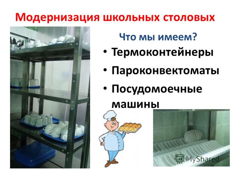 Модернизация школьных столовых Что мы имеем? Термоконтейнеры Пароконвектоматы Посудомоечные машины