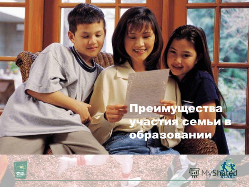 Преимущества участия семьи в образовании