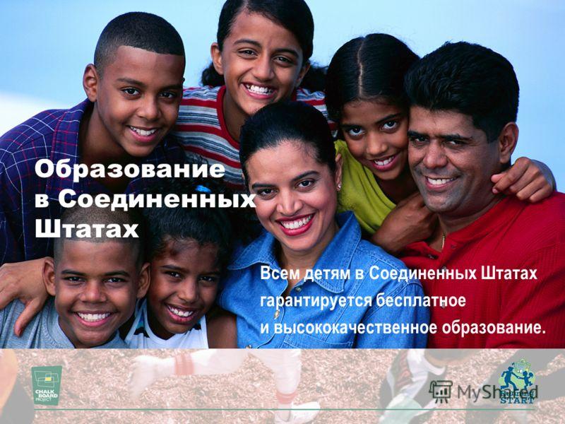 Всем детям в Соединенных Штатах гарантируется бесплатное и высококачественное образование. Образование в Соединенных Штатах