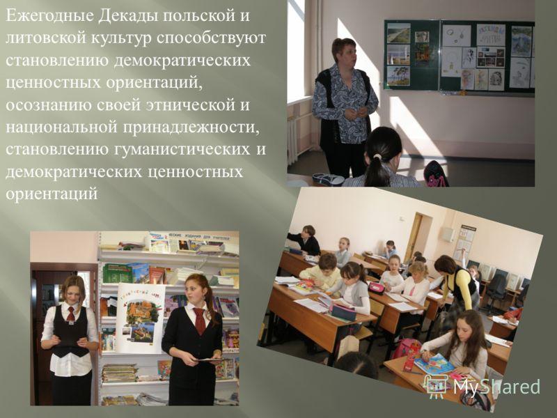 Ежегодные Декады польской и литовской культур способствуют становлению демократических ценностных ориентаций, осознанию своей этнической и национальной принадлежности, становлению гуманистических и демократических ценностных ориентаций