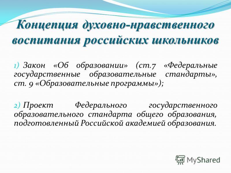 Концепция духовно-нравственного воспитания российских школьников 1) Закон «Об образовании» (ст.7 «Федеральные государственные образовательные стандарты», ст. 9 «Образовательные программы»); 2) Проект Федерального государственного образовательного ста