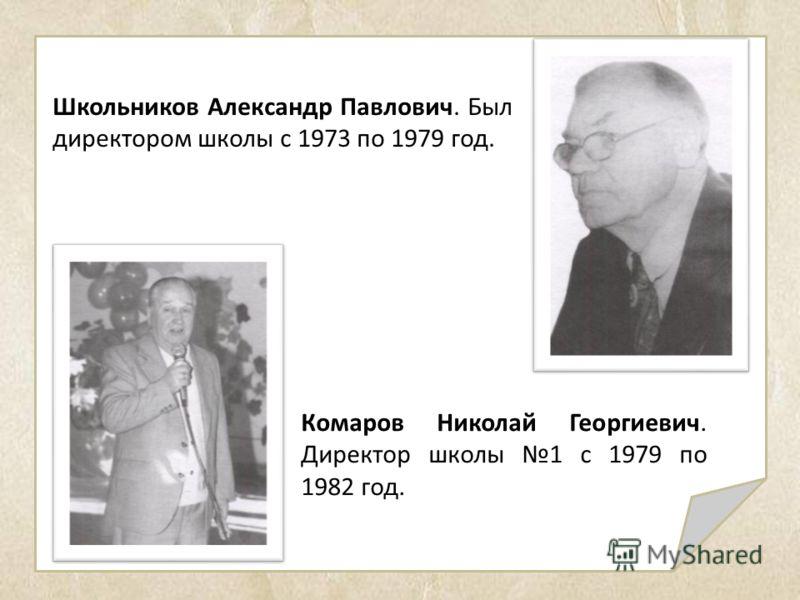 Школьников Александр Павлович. Был директором школы с 1973 по 1979 год. Комаров Николай Георгиевич. Директор школы 1 с 1979 по 1982 год.