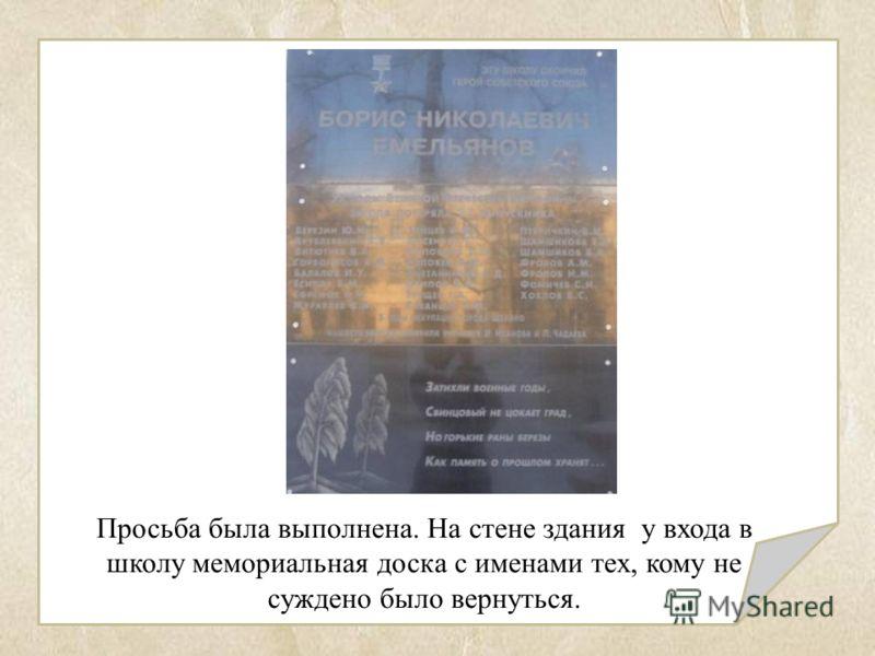 Просьба была выполнена. На стене здания у входа в школу мемориальная доска с именами тех, кому не суждено было вернуться.