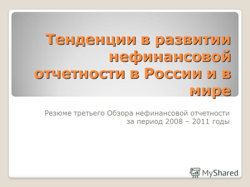 Тенденции в развитии нефинансовой отчетности в России и в мире Резюме третьего Обзора нефинансовой отчетности за период 2008 – 2011 годы