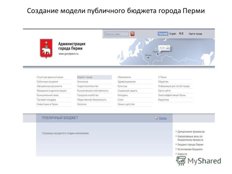 Создание модели публичного бюджета города Перми