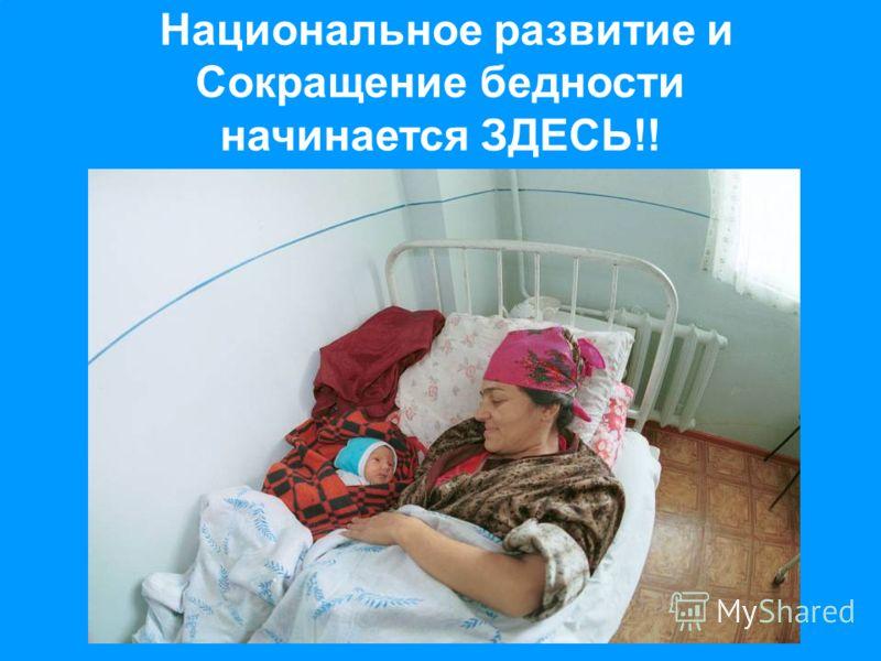Национальное развитие и Сокращение бедности начинается ЗДЕСЬ!!