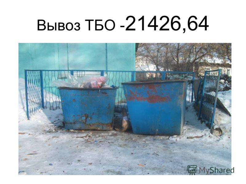Вывоз ТБО - 21426,64