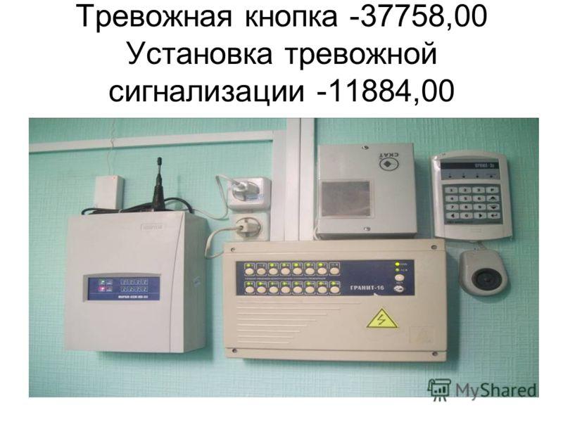 Тревожная кнопка -37758,00 Установка тревожной сигнализации -11884,00