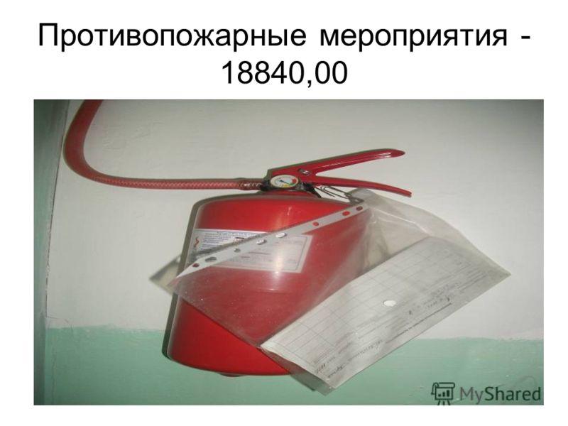 Противопожарные мероприятия - 18840,00