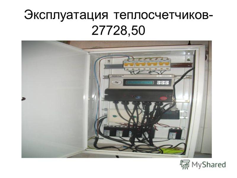 Эксплуатация теплосчетчиков- 27728,50