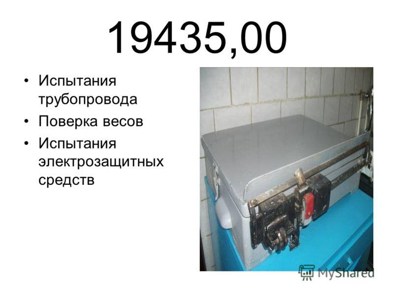 19435,00 Испытания трубопровода Поверка весов Испытания электрозащитных средств