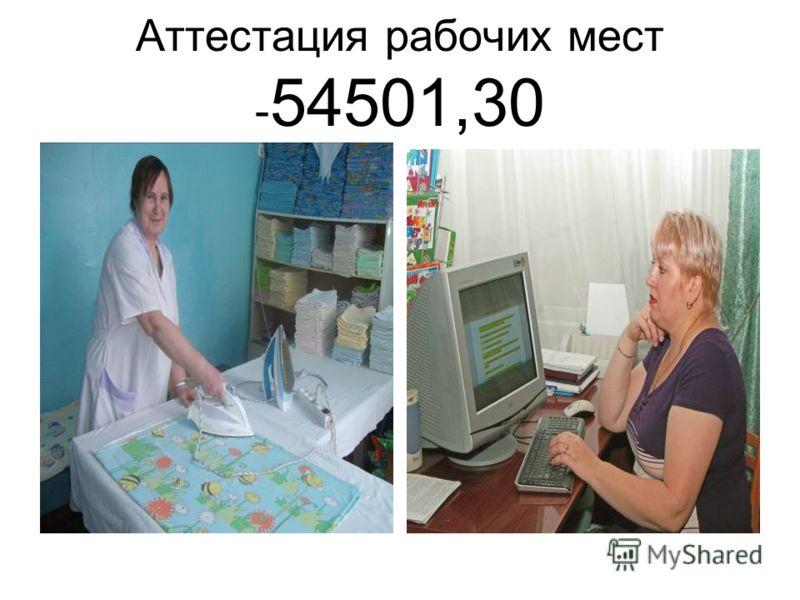 Аттестация рабочих мест - 54501,30