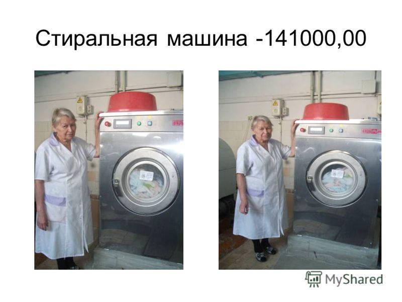 Стиральная машина -141000,00
