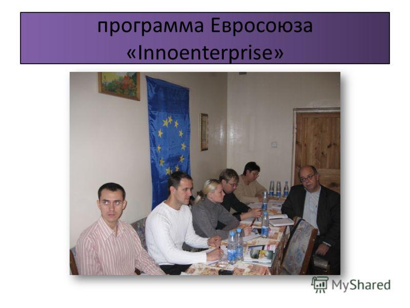 программа Евросоюза «Innoenterprise»