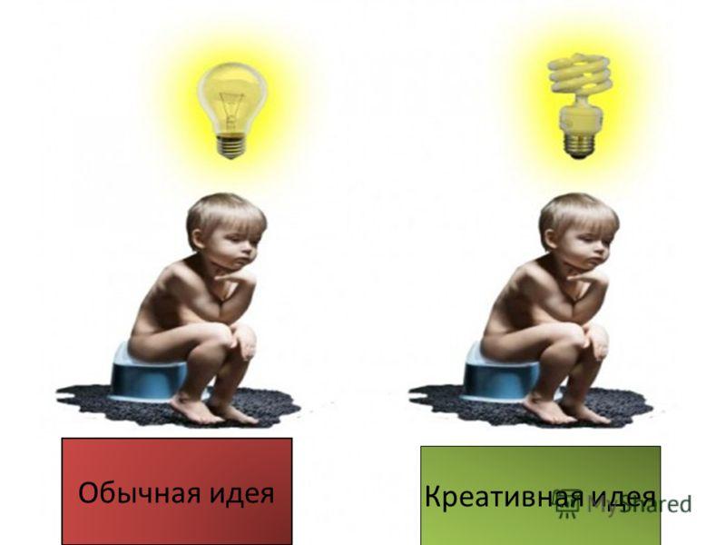 Обычная идея Креативная идея