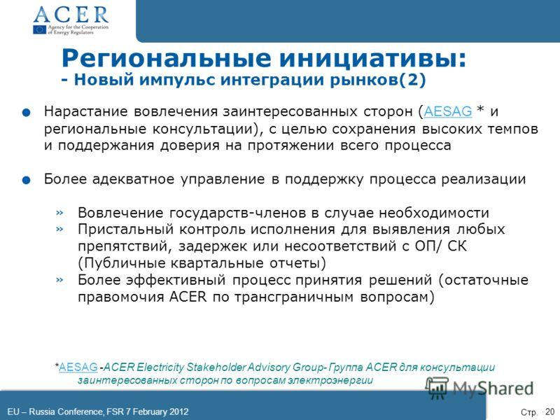 EU – Russia Conference, FSR 7 February 2012Page 20. Нарастание вовлечения заинтересованных сторон ( AESAG * и региональные консультации), с целью сохранения высоких темпов и поддержания доверия на протяжении всего процесса AESAG. Более адекватное упр