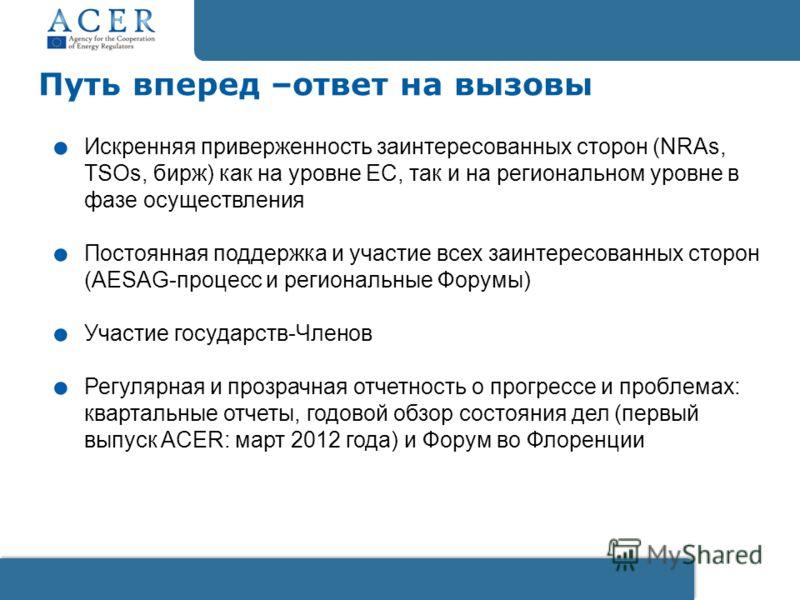. Искренняя приверженность заинтересованных сторон (NRAs, TSOs, бирж) как на уровне ЕС, так и на региональном уровне в фазе осуществления. Постоянная поддержка и участие всех заинтересованных сторон (AESAG-процесс и региональные Форумы). Участие госу