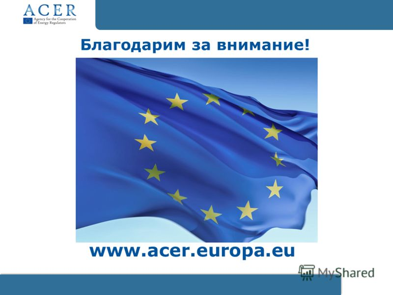Thank you for your attention Благодарим за внимание! www.acer.europa.eu