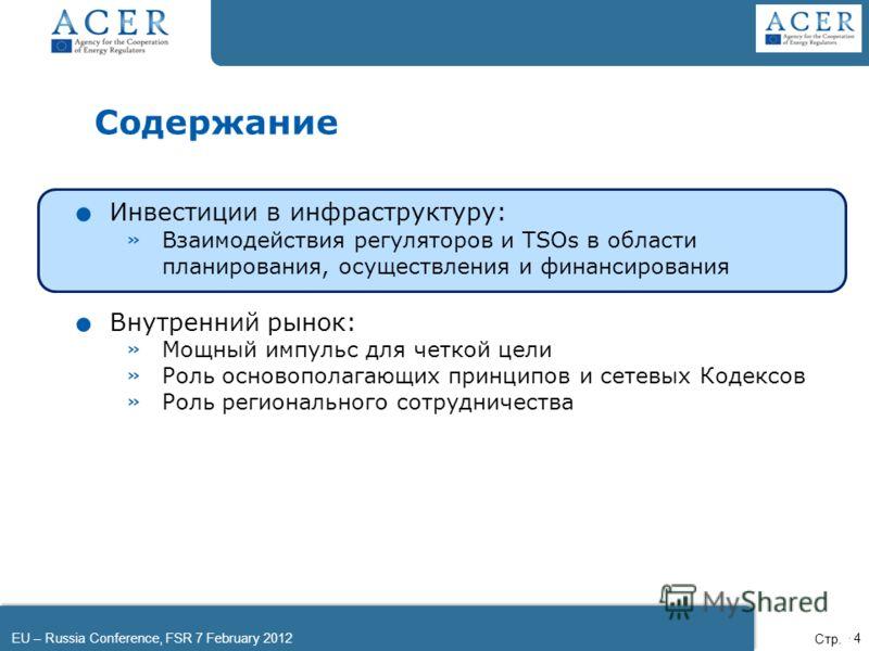 EU – Russia Conference, FSR 7 February 2012Page 4 Содержание. Инвестиции в инфраструктуру: » Взаимодействия регуляторов и TSOs в области планирования, осуществления и финансирования. Внутренний рынок: » Мощный импульс для четкой цели » Роль основопол