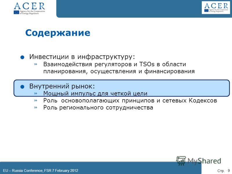 EU – Russia Conference, FSR 7 February 2012Page 9 Содержание. Инвестиции в инфраструктуру: » Взаимодействия регуляторов и TSOs в области планирования, осуществления и финансирования. Внутренний рынок: » Мощный импульс для четкой цели » Роль основопол