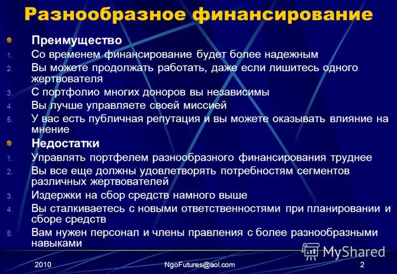 2010NgoFutures@aol.com1 Технология Исследование Доверие Планирован ие Анализ Принципы Фандрайзинг для руководителей Кен Филипс, Organization Futures LLC МКФ-9, Украина 12/12/2010 Успех в фандрайзинге