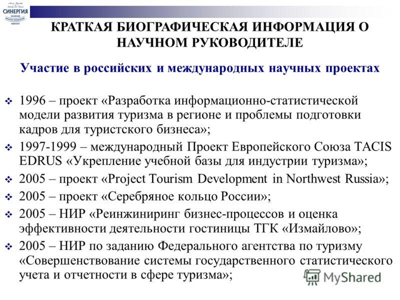 Участие в российских и международных научных проектах 1996 – проект «Разработка информационно-статистической модели развития туризма в регионе и проблемы подготовки кадров для туристского бизнеса»; 1997-1999 – международный Проект Европейского Союза
