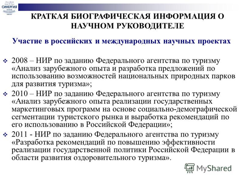 Участие в российских и международных научных проектах 2008 – НИР по заданию Федерального агентства по туризму «Анализ зарубежного опыта и разработка предложений по использованию возможностей национальных природных парков для развития туризма»; 2010 –