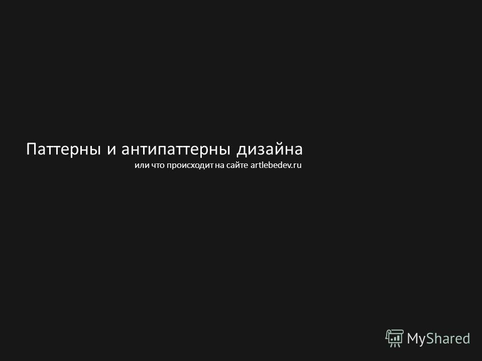 Паттерны и антипаттерны дизайна или что происходит на сайте artlebedev.ru