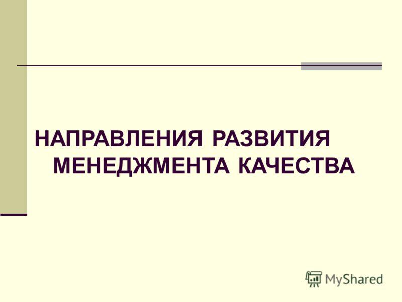 НАПРАВЛЕНИЯ РАЗВИТИЯ МЕНЕДЖМЕНТА КАЧЕСТВА