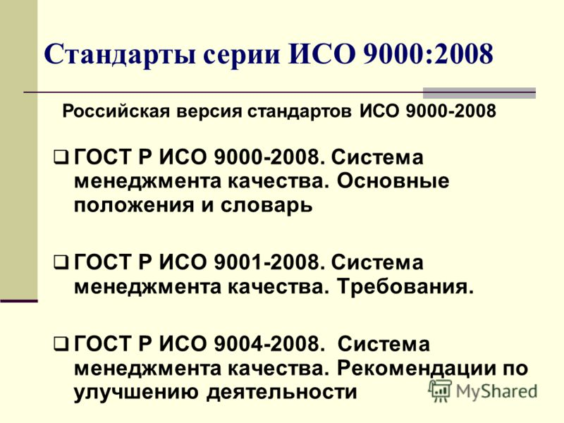 Российская версия стандартов ИСО 9000-2008 ГОСТ Р ИСО 9000-2008. Система менеджмента качества. Основные положения и словарь ГОСТ Р ИСО 9001-2008. Система менеджмента качества. Требования. ГОСТ Р ИСО 9004-2008. Система менеджмента качества. Рекомендац
