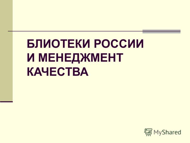 БЛИОТЕКИ РОССИИ И МЕНЕДЖМЕНТ КАЧЕСТВА