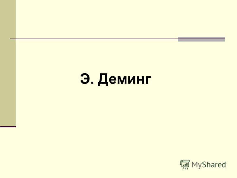 Э. Деминг