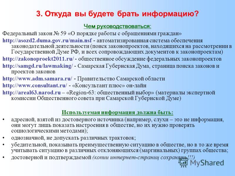 3. Откуда вы будете брать информацию? Чем руководствоваться: Федеральный закон 59 «О порядке работы с обращениями граждан» http://asozd2.duma.gov.ru/main.nsf - автоматизированная система обеспечения законодательной деятельности (поиск законопроектов,