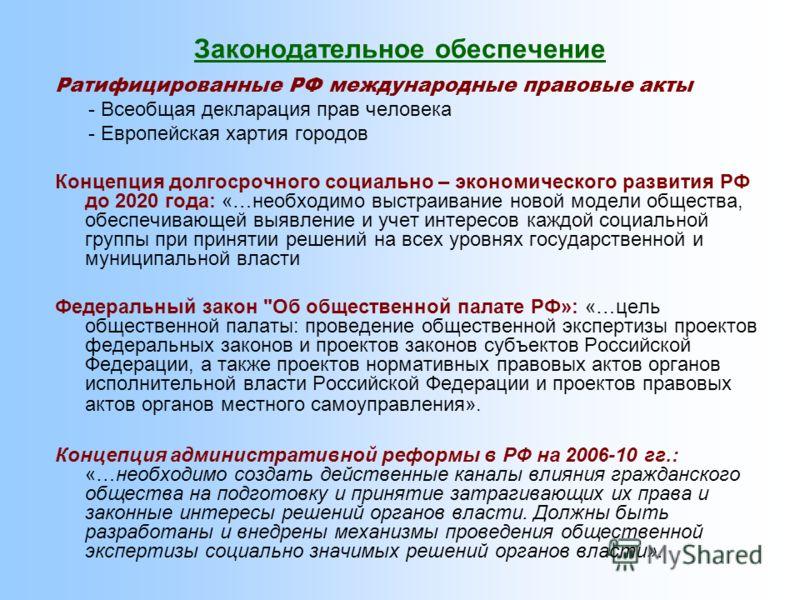 Ратифицированные РФ международные правовые акты - Всеобщая декларация прав человека - Европейская хартия городов Концепция долгосрочного социально – экономического развития РФ до 2020 года: «…необходимо выстраивание новой модели общества, обеспечиваю