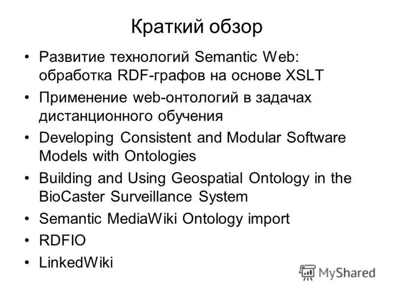 Краткий обзор Развитие технологий Semantic Web: обработка RDF-графов на основе XSLT Применение web-онтологий в задачах дистанционного обучения Developing Consistent and Modular Software Models with Ontologies Building and Using Geospatial Ontology in