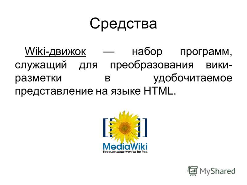 Средства Wiki-движок набор программ, служащий для преобразования вики- разметки в удобочитаемое представление на языке HTML.