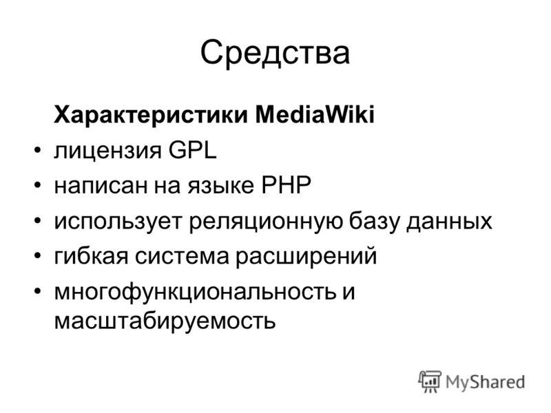 Средства Характеристики MediaWiki лицензия GPL написан на языке PHP использует реляционную базу данных гибкая система расширений многофункциональность и масштабируемость