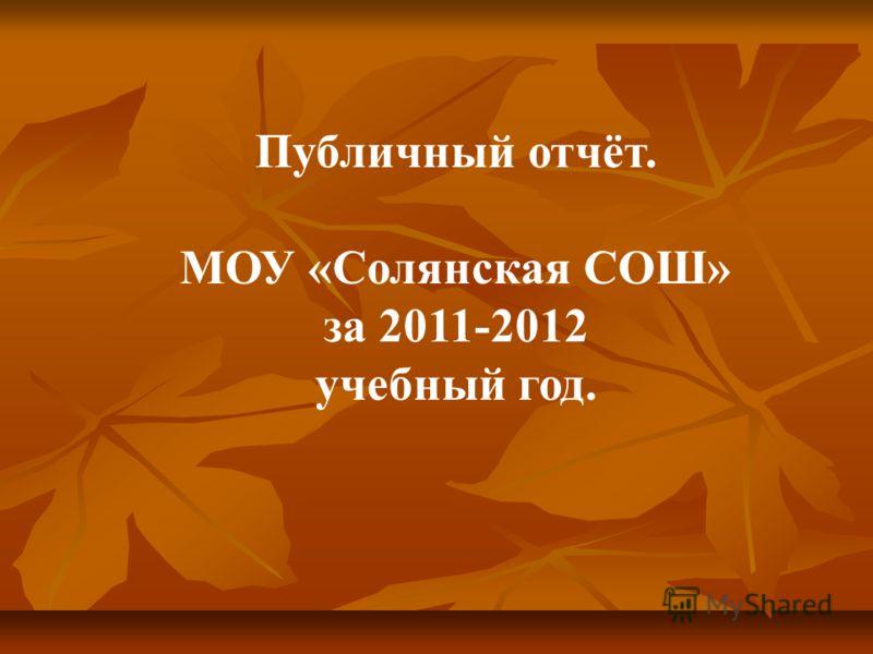 Публичный отчёт. МОУ «Солянская СОШ» за 2011-2012 учебный год.