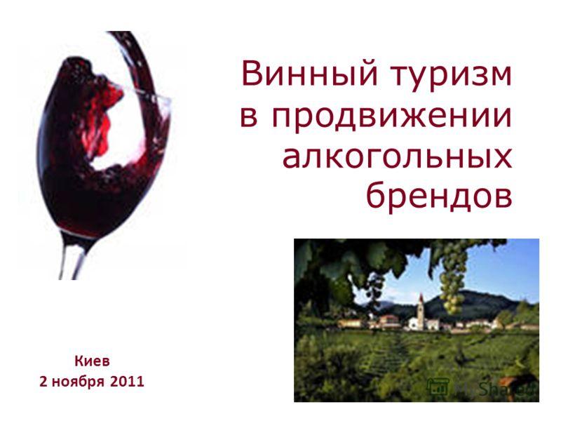 Винный туризм в продвижении алкогольных брендов Киев 2 ноября 2011