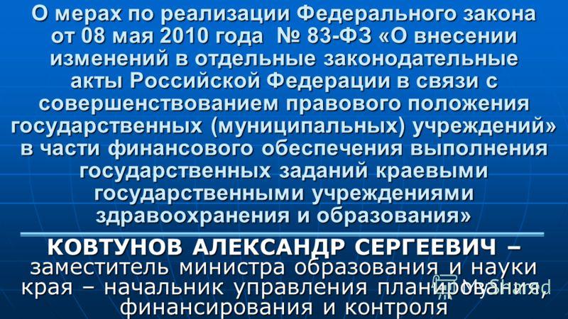 О мерах по реализации Федерального закона от 08 мая 2010 года 83-ФЗ «О внесении изменений в отдельные законодательные акты Российской Федерации в связи с совершенствованием правового положения государственных (муниципальных) учреждений» в части финан