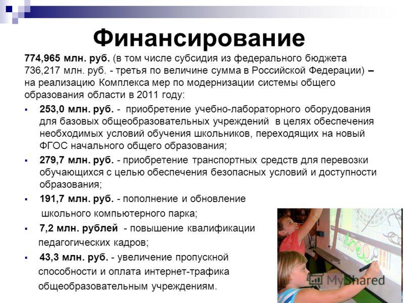 Финансирование 774,965 млн. руб. (в том числе субсидия из федерального бюджета 736,217 млн. руб. - третья по величине сумма в Российской Федерации) – на реализацию Комплекса мер по модернизации системы общего образования области в 2011 году: 253,0 мл