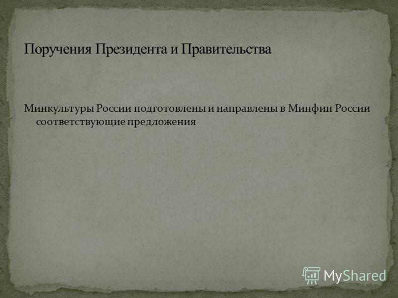 Минкультуры России подготовлены и направлены в Минфин России соответствующие предложения