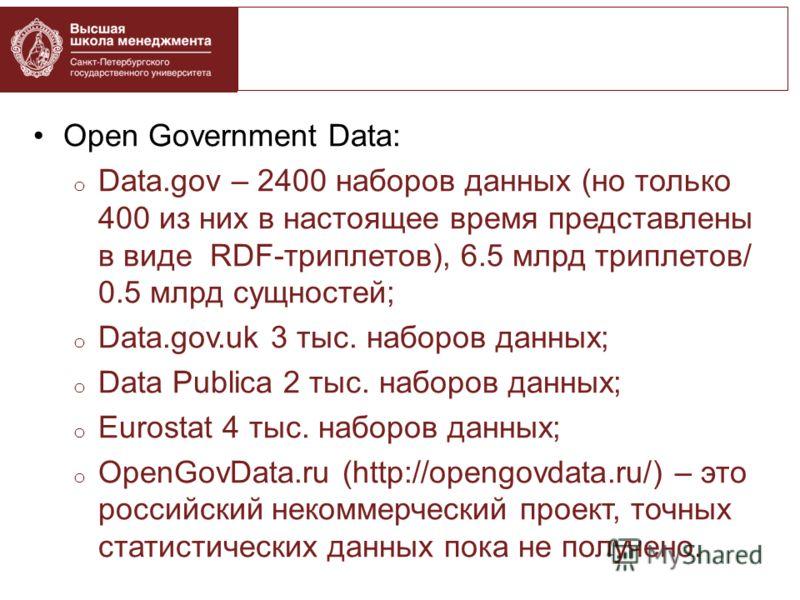 Open Government Data: o Data.gov – 2400 наборов данных (но только 400 из них в настоящее время представлены в виде RDF-триплетов), 6.5 млрд триплетов/ 0.5 млрд сущностей; o Data.gov.uk 3 тыс. наборов данных; o Data Publica 2 тыс. наборов данных; o Eu