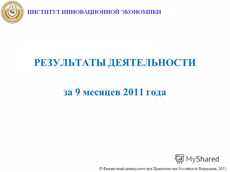 РЕЗУЛЬТАТЫ ДЕЯТЕЛЬНОСТИ за 9 месяцев 2011 года